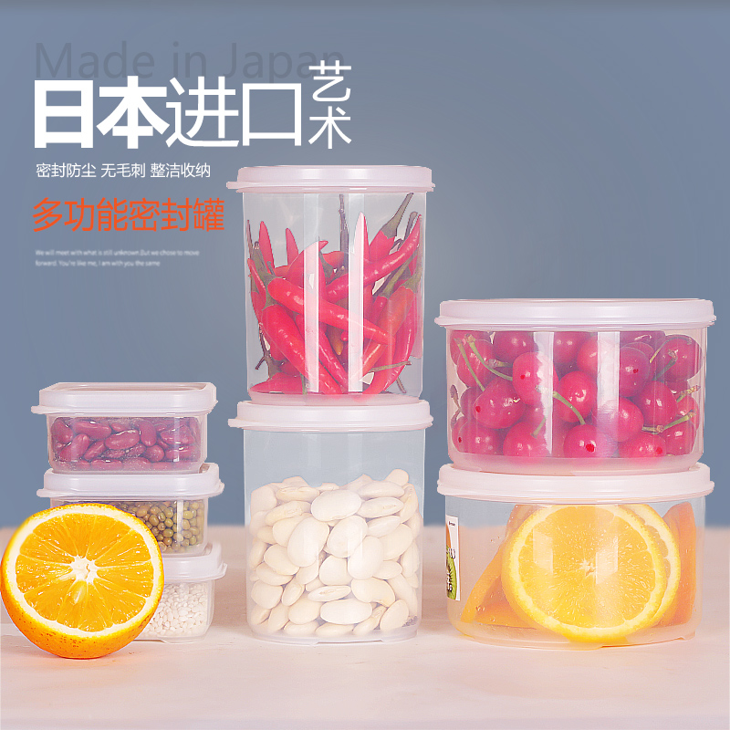 Japan's imports of plastic sealed cans moisture storage tank canisters canister milk cans storage box crisper kitchen room