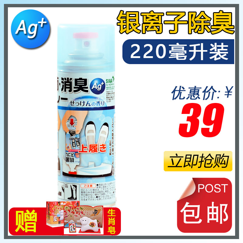 Japan's imports of silver ion sterilization in addition to taste sweat deodorant shoes sports shoes in addition to foot odor spray 220 ml