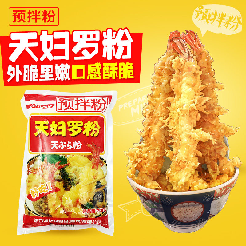 Japan's nissin preblend g powder baking ingredients tempura shrimp tempura flour breaded fried chicken powder fried vegetables