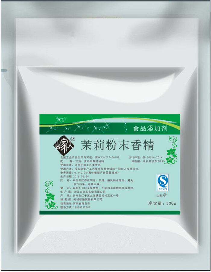 Jasmine jasmine flavor powder flavor food grade additives baking fillings fishing with jasmine flavor