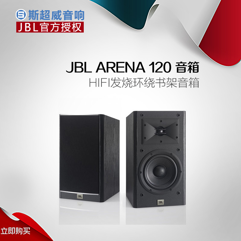 Jbl arena 120 listening bookshelf stereo hifi fever bookshelf speakers surround speaker wall licensed
