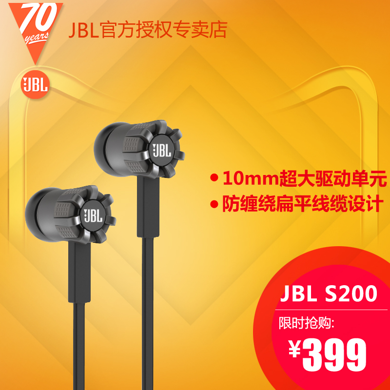 Jbl s200 noodles headphones ear earbuds mobile computer tablet generic mp3 powerful sound