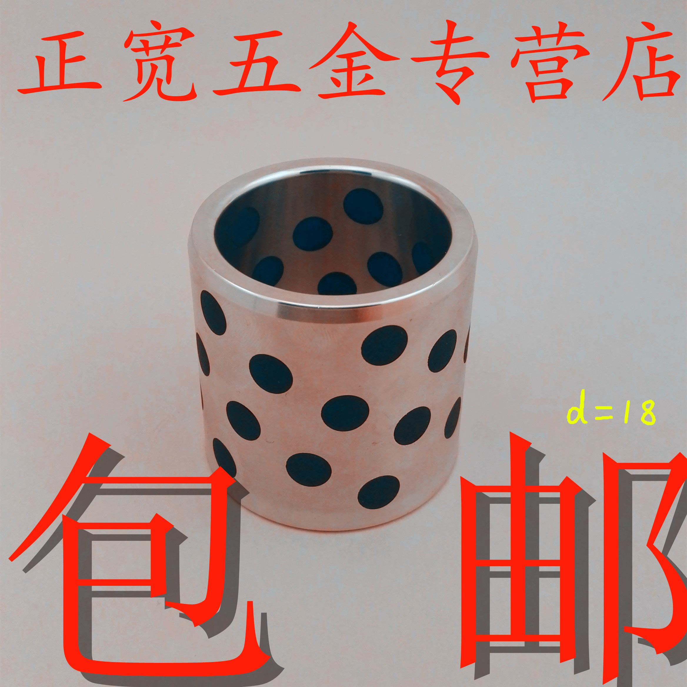 Jdb inlaid solid self lubricating graphite oil bearing/bushing without oil/graphite copper sleeve inside diameter of 18