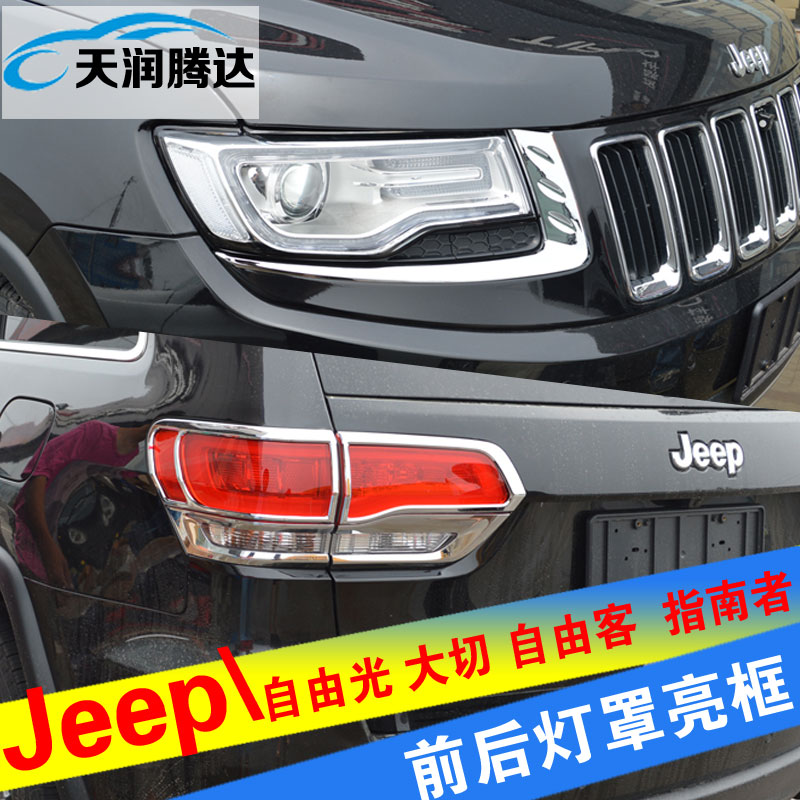 Jeep grand cherokee freedom freedom passenger light \ \ \ compass light box cover front and rear lights headlights taillights highlight bar