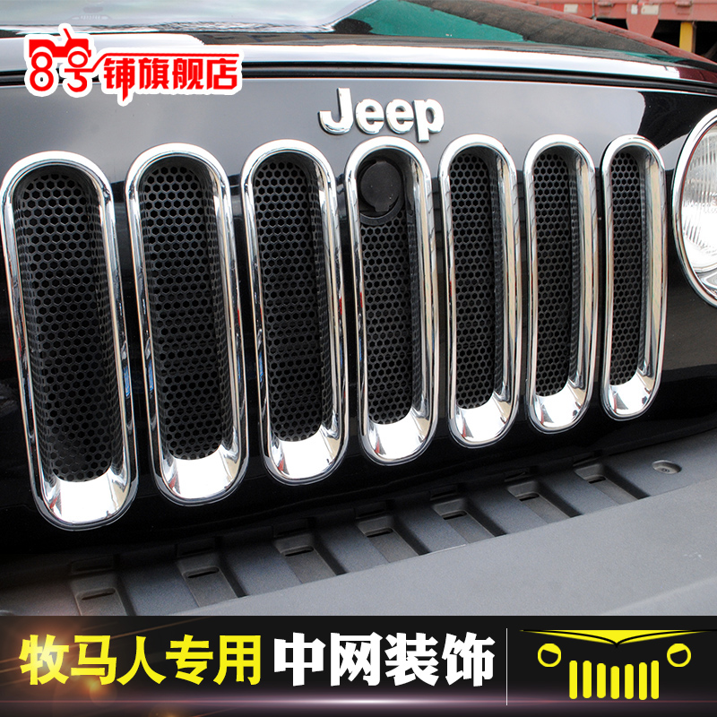 Jeep jeep wrangler hood turn signal lamp headlight frame circle pest circle in the net grille mesh grille fog light rings
