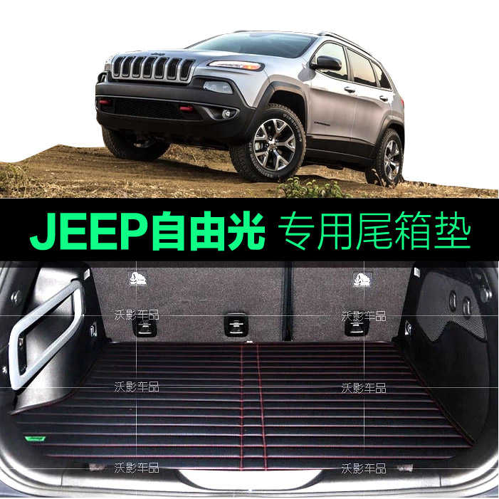 Jeep liberty liberty light import jeep jeep freedom light leather trunk mat rear trunk mat made