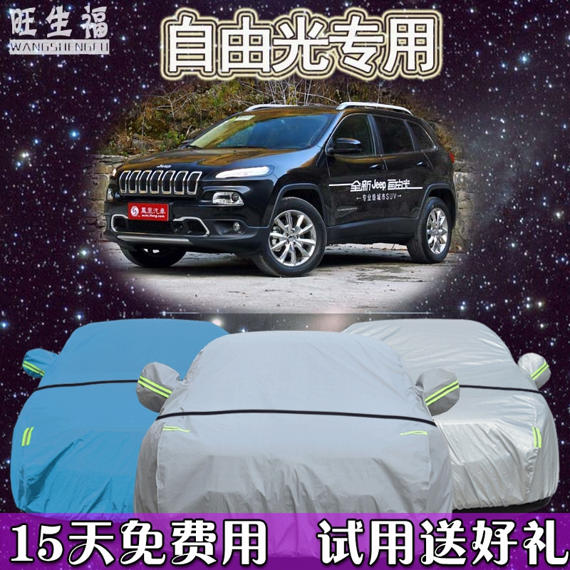 Jeep liberty light thick sewing car hood suv jeep liberty liberty light special car cover sun rain and dust