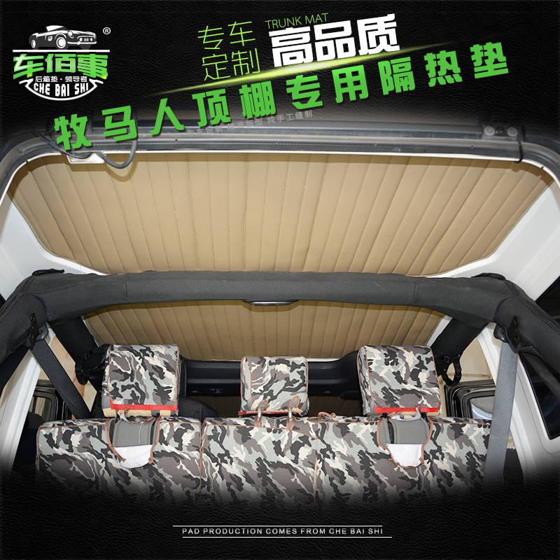 Jeep wrangler 2 door 4 door insulation roof wrangler jeep wrangler people dedicated to warm insulation film dedicated refit