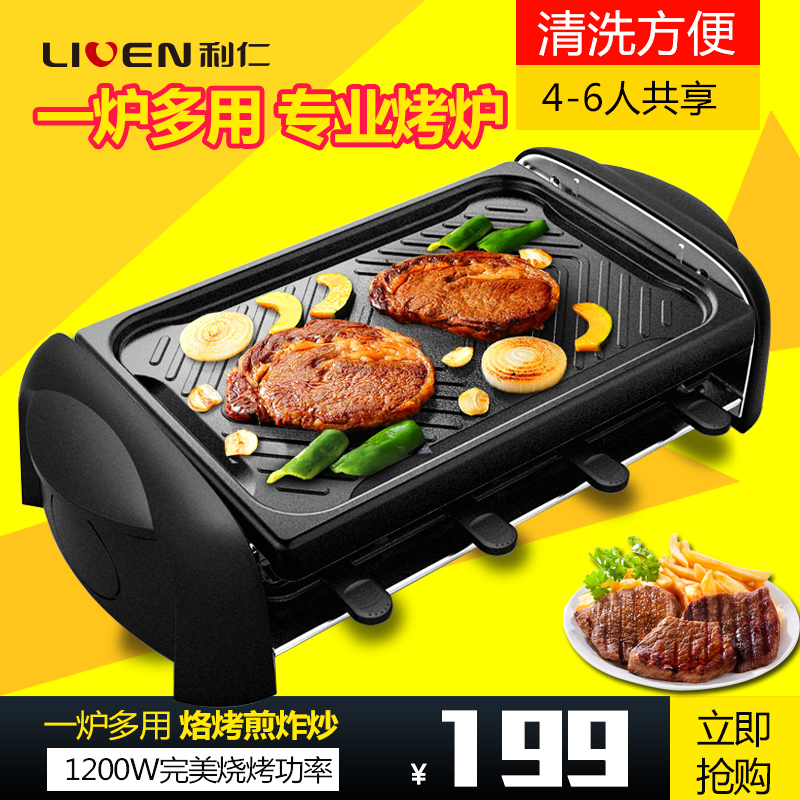 Jen lee KL-J4300 electric grill home electric barbecue grill pan electric hotplate korean smokeless grill barbecue machine nonstick
