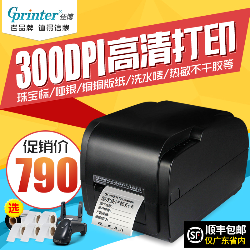 Jia bo gp-9034t barcode printers jewelry label clothing tag sticker labeling machine