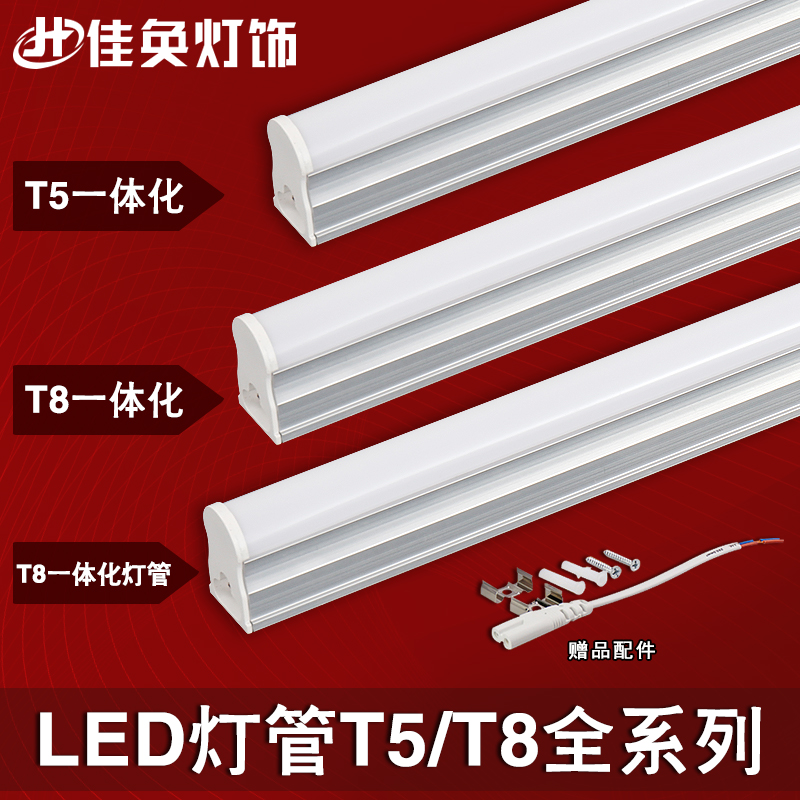 Jia huan t4t5t8 led tube lamps integrated ceiling transformation fluorescent lamp stand a full 1.2 m according to ming