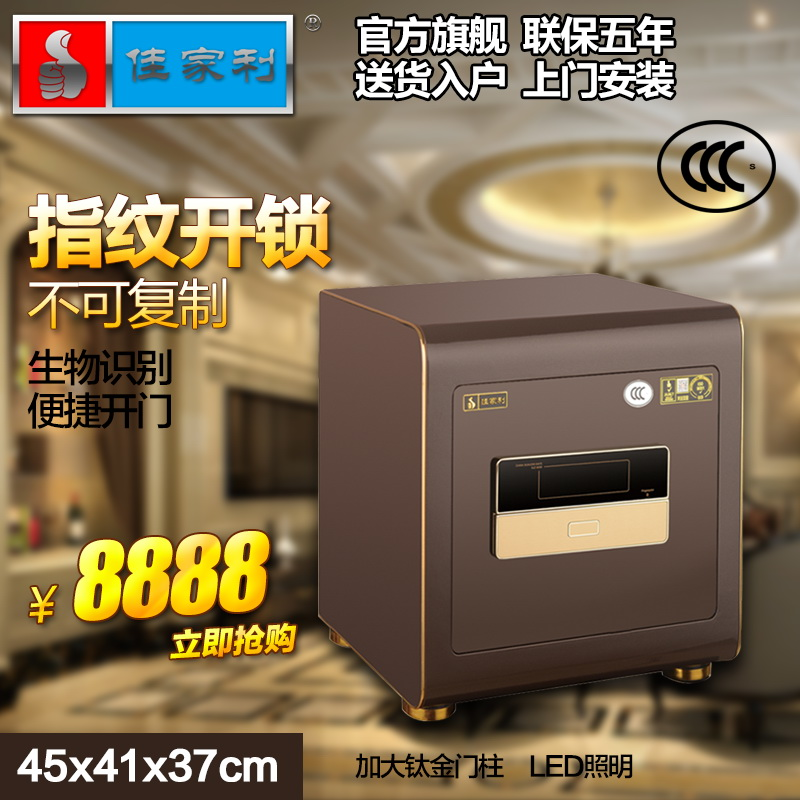 Jia jia li fire 3c certification intelligent fingerprint safe home office safes wall safes RX45