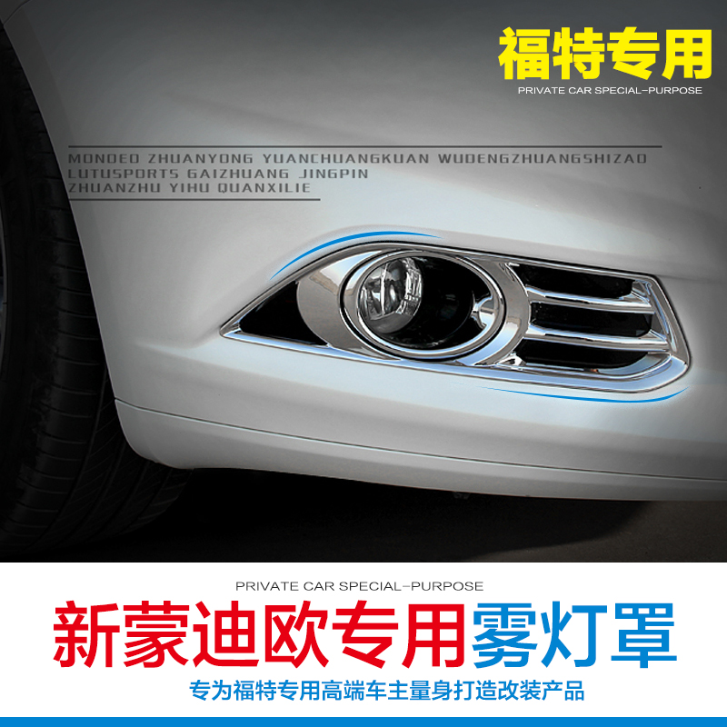 Jia kano new ford mondeo new mondeo modified fog lights front and rear fog light box dedicated automotive supplies