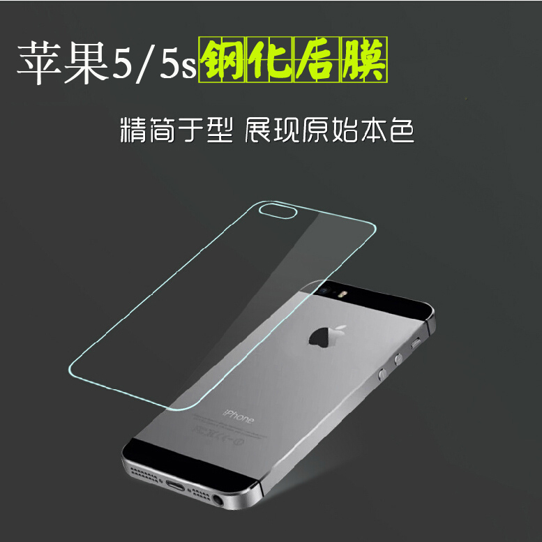 Jia liang iphone5s toughened glass film film back before apple 5s tempered glass membrane film iphone4s mobile phone film