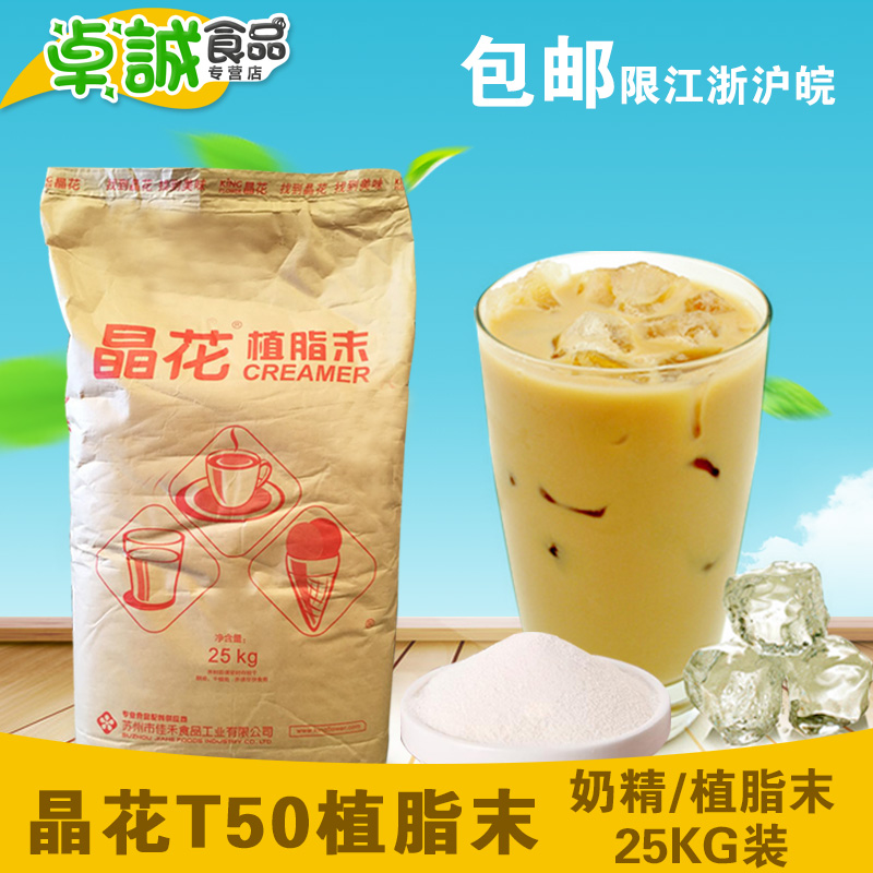 Jiahe crystal flower creamer powder milk tea raw materials/tea dedicated creamer creamer crystal flower t50