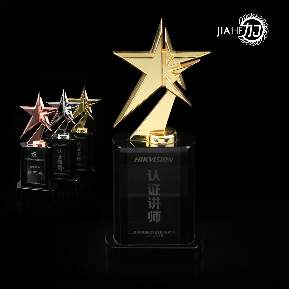 Jiahe trophy pentagram creative personalized custom trophy crystal trophy metal trophy trophy spot