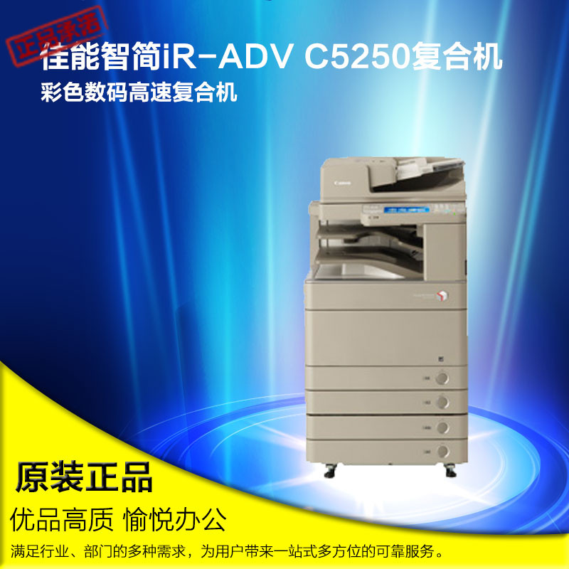 Jianeng iRAC5250 color digital copiers copier a3 sided high speed printer network printer scanner