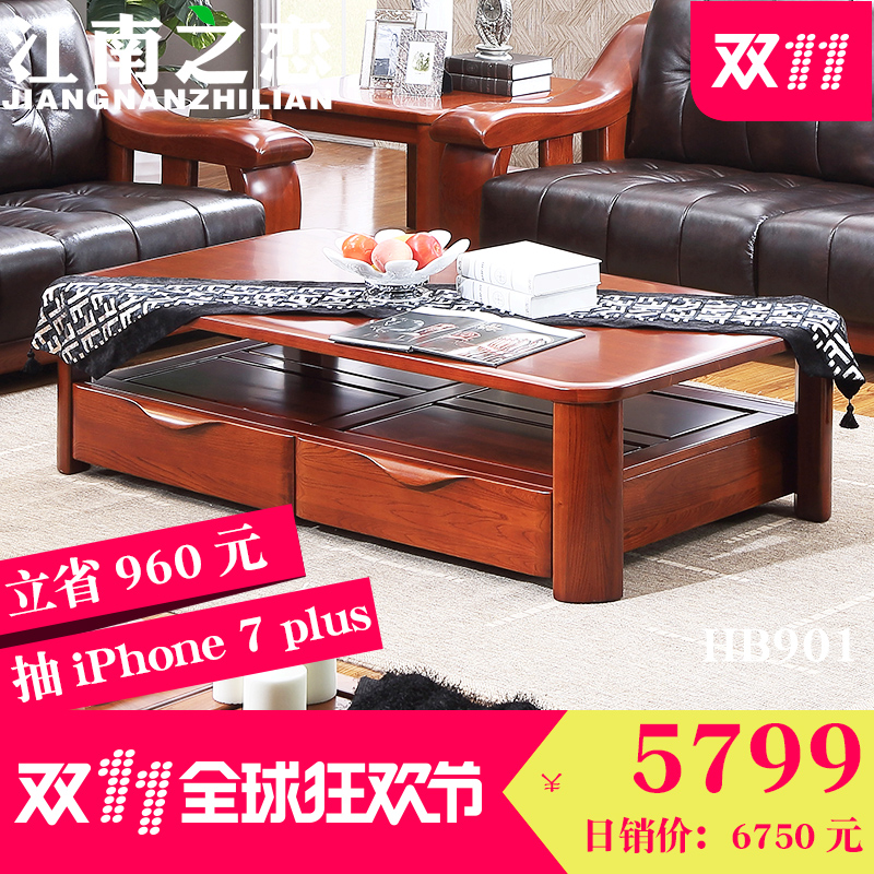 Jiangnan love all solid wood elm coffee table solid wood coffee table long coffee table coffee table full of modern chinese living room coffee table