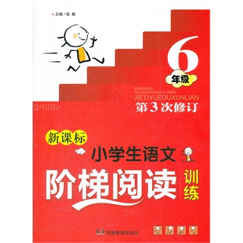 Jiangsu and zhejiang zhejiang and anhui over a hundred new special offer free shipping genuine new curriculum primary language reading training ladder sixth grade grade 6