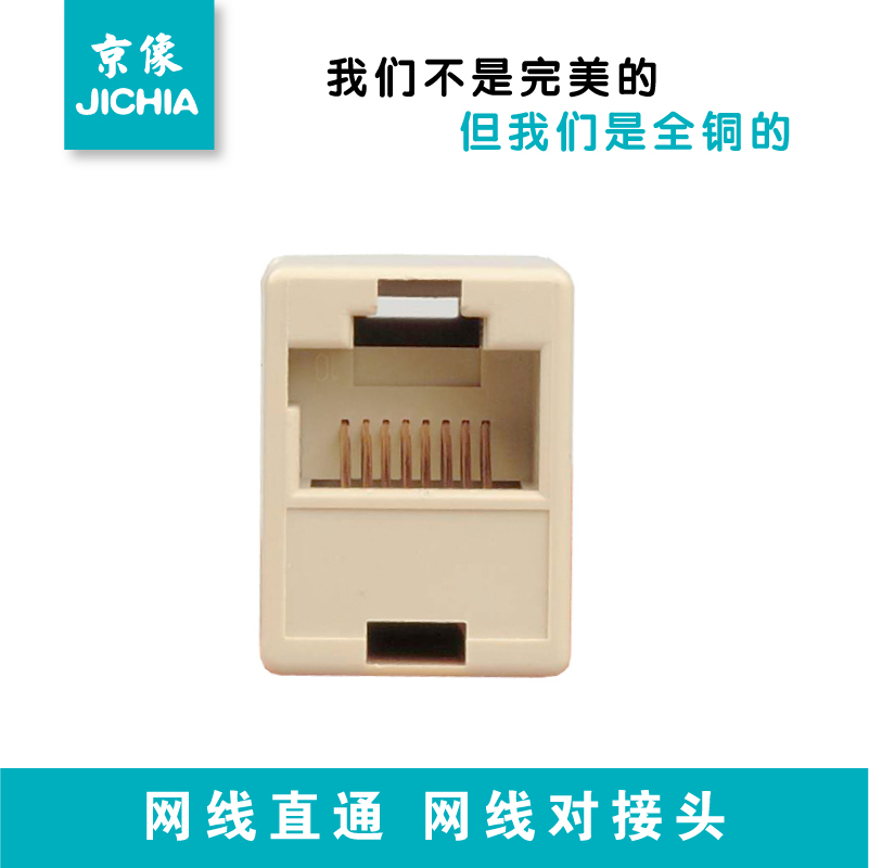 Jichia beijing as network straight head rj45 network cable connector double pass on the connector cable to extend head module connector