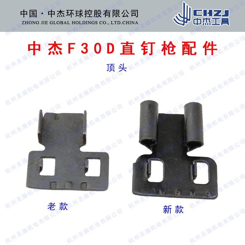 Jie f30d pneumatic nail gun accessories 38 #30 head accessories/push nail tablets/push nail The new and old models