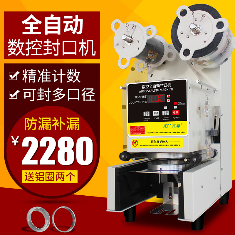 Jie fu automatic sealing machine cup sealing machine sealing machine pearl milk tea shop dedicated commercial sealing device taiwan
