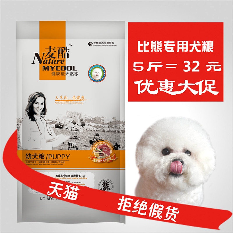 Jimmy cool dog _ cecectomized bichon puppy dog special food 5kg kg 5 kg bichon dog food natural dog food staples