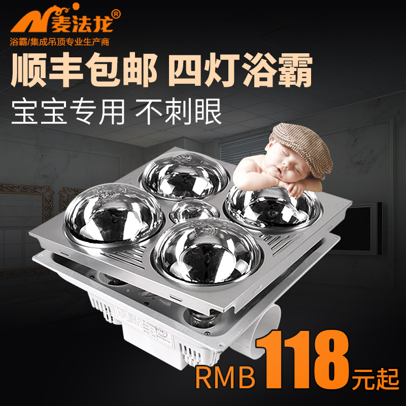 Jimmy fallon yuba integrated ceiling light warm lighting ventilation multifunction triple four lights can slim mute toilet