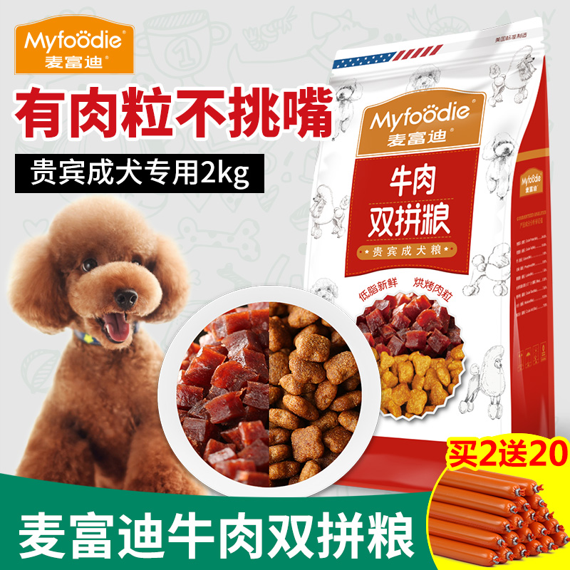 Jimmy fortemedia larry adult dog food beef flavor teddy vip adult dog food 2kg natural grain beauty hair to tears dog food for small dogs