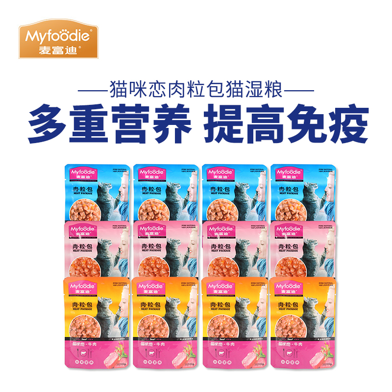 Jimmy fortemedia rouli wet cat food bag kitty love 85g * 12 canned cat wonderful fresh marine fish combination Boxful cat snacks