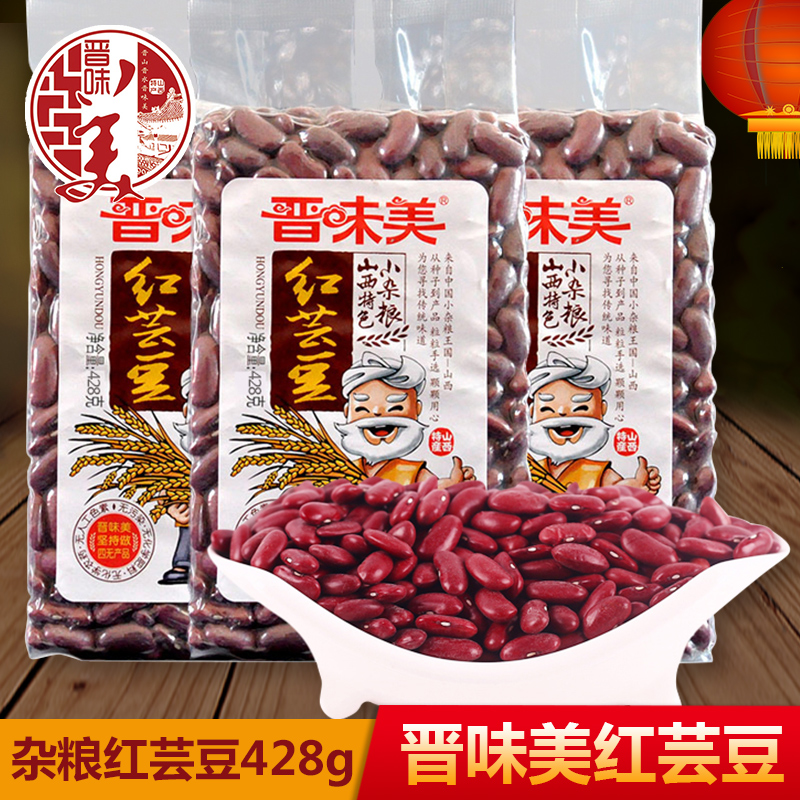 Jin delicious 428g shanxi specialty red kidney beans red kidney beans farm production of coarse grains whole grains food dry food