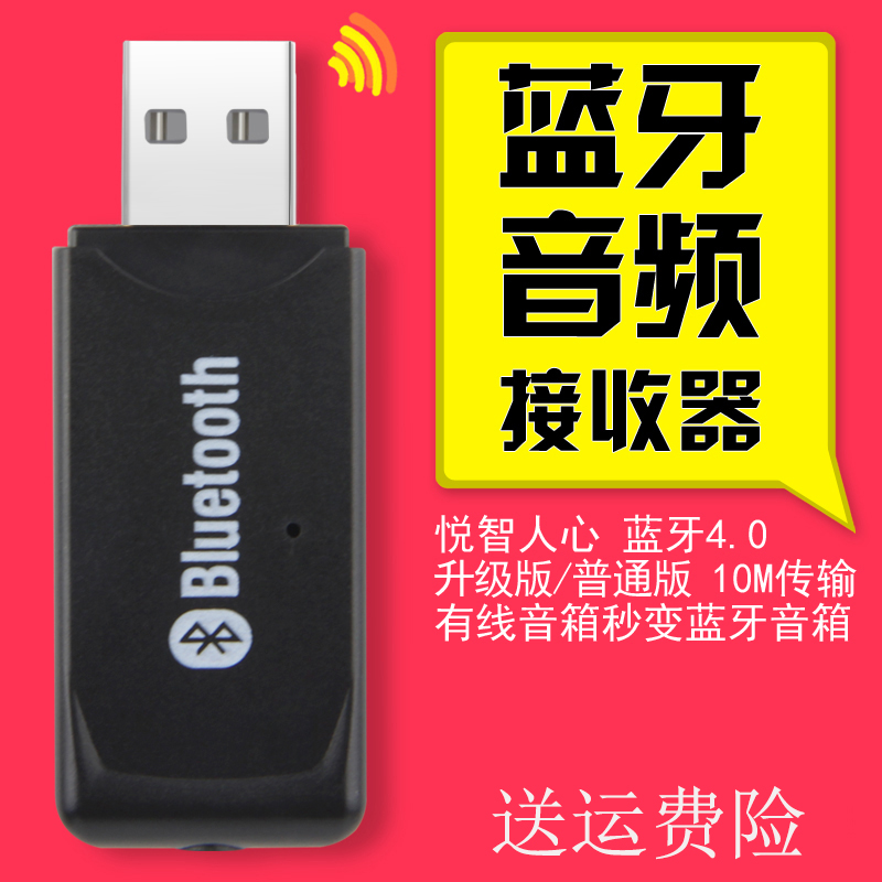 Jin yu stick usb bluetooth audio receiver bluetooth wireless audio adapter box turn switch 4.0 power amplifier