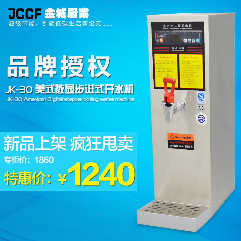 Jincheng water machine jk-25 automatic water boilers for commercial electric water boiler automatic stepping boiling water bucket water machine water boilers