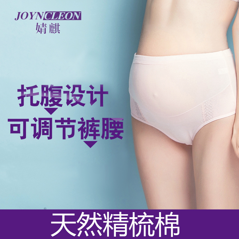 Jing qi pregnant women underwear cotton care of pregnant women belly waist underwear female underwear cotton adjustable pregnant autumn