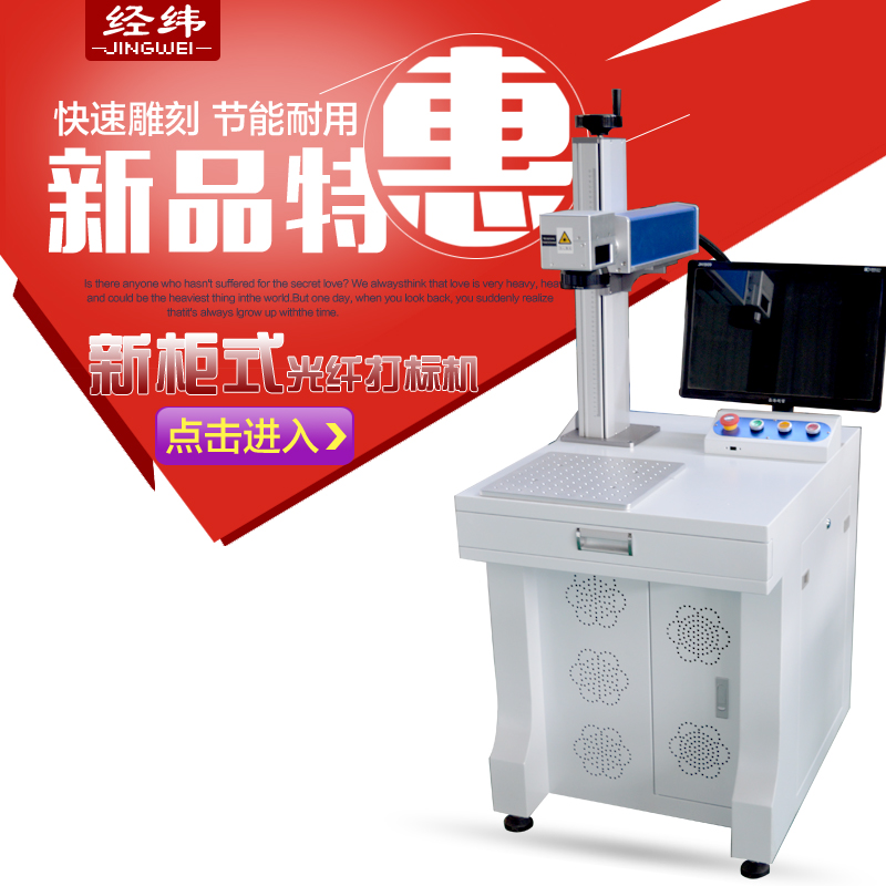 Jingwei 10 w/w fiber laser marking machine metal cutting plotter small laser coding machine laser engraving machine