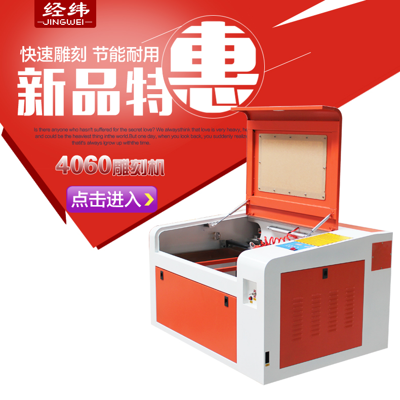 Jingwei 6040 4060 laser engraving machine laser cutting machine engraving machine acrylic bamboo crafts bamboo cutting machine