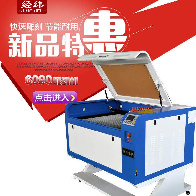 Jingwei 6090 laser engraving machine laser cutting machine engraving machine laser marking machine free shipping