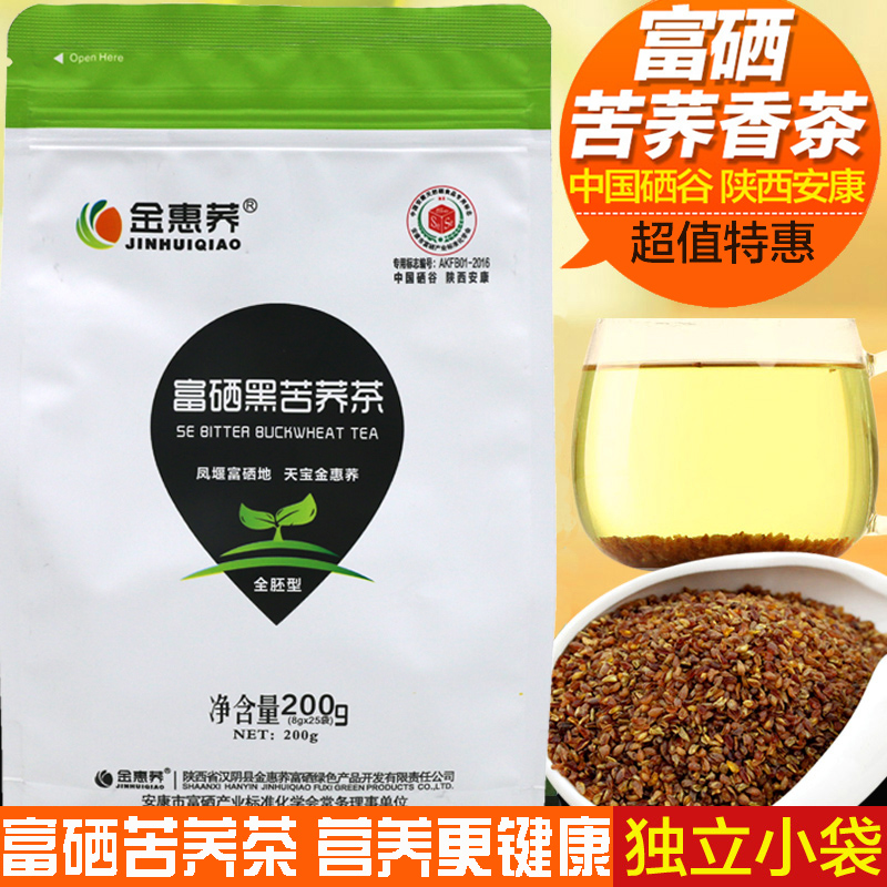 Jinhui se buckwheat black buckwheat tea buckwheat tea tea 8gX25 independent pouch packaging bag/200g
