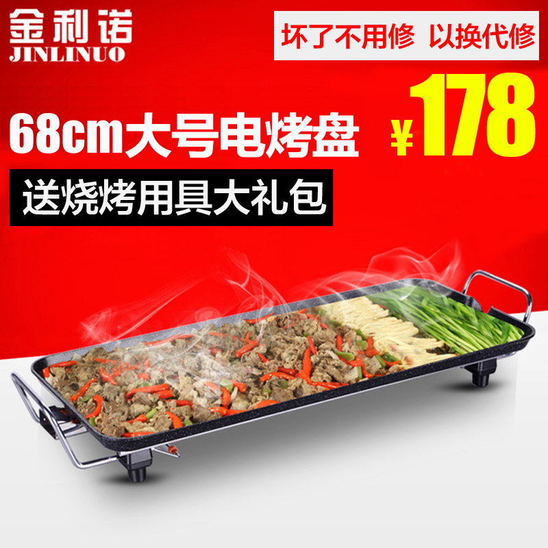 Jinli nuo korean household electric grill electric hotplate large indoor electric grill pan no smoke nonstick pan fried meat Hornos
