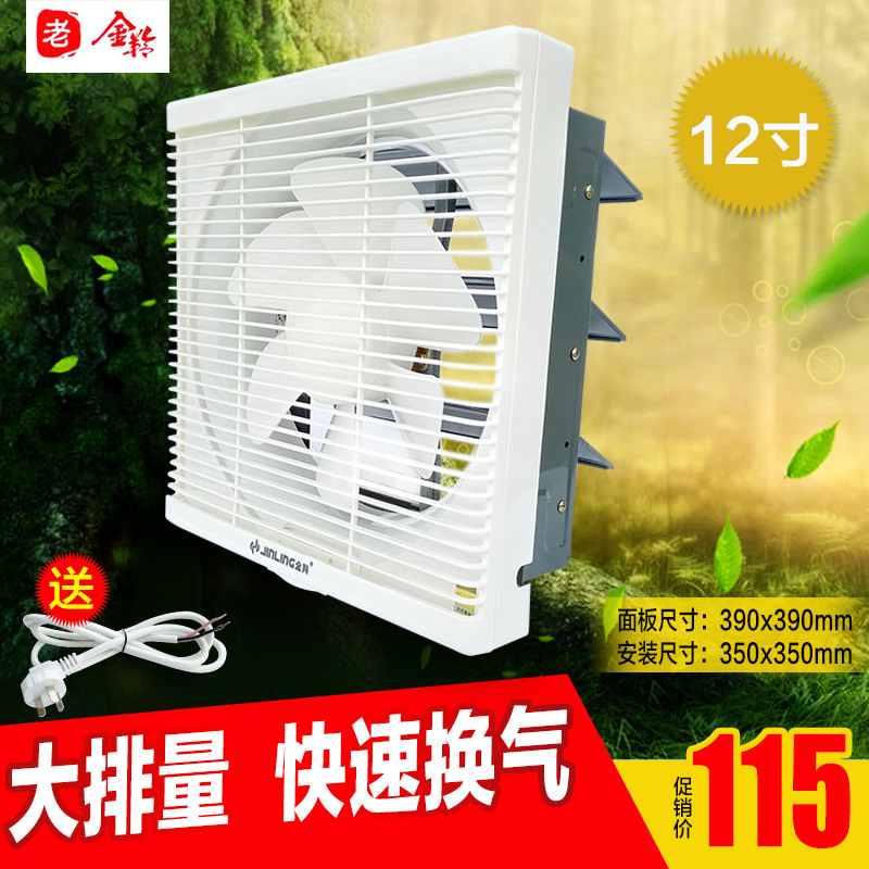 Jinling exhaust fan 12 inch wall bathroom exhaust fan kitchen exhaust fan fumes from the kitchen wall bathroom exhaust fan household