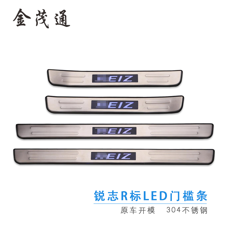 Jinmao through the toyota reiz welcome pedal led cold light illuminated sill strip stainless steel threshold fender modifications