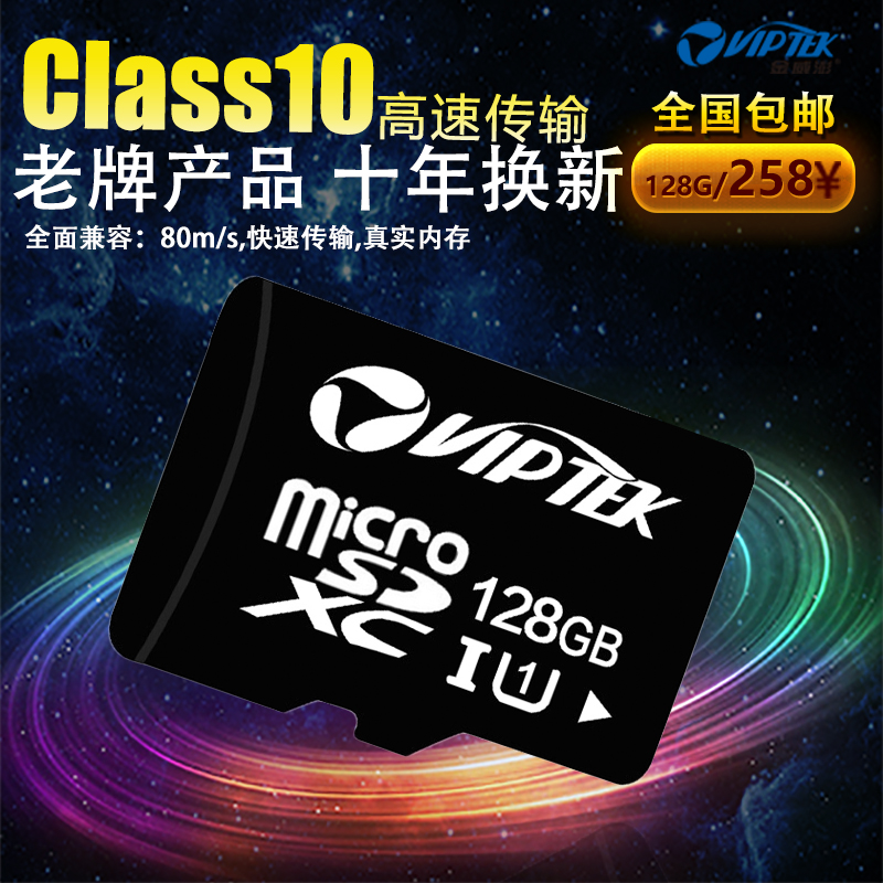 Jinwei peng/viptek memory card 128g tf card micro sd card class10 speed mobile card