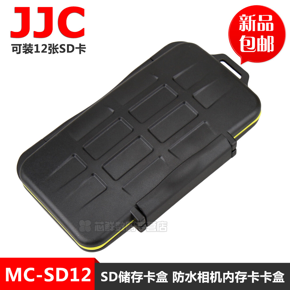 Jjc camera memory card memory card sd memory card box waterproof box cf sd card storage card memory card box