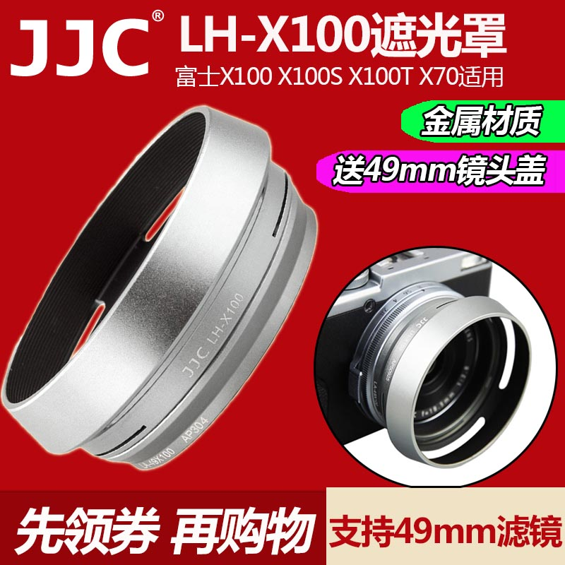 Jjc fuji x100 x100s x100t x70 LH-X100 49mmUV hood with adapter ring can be mounted mirror