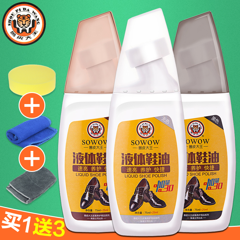 John wong king skins polishing and maintenance of liquid shoe polish colorless black brown leather shoe polish leather shoe set