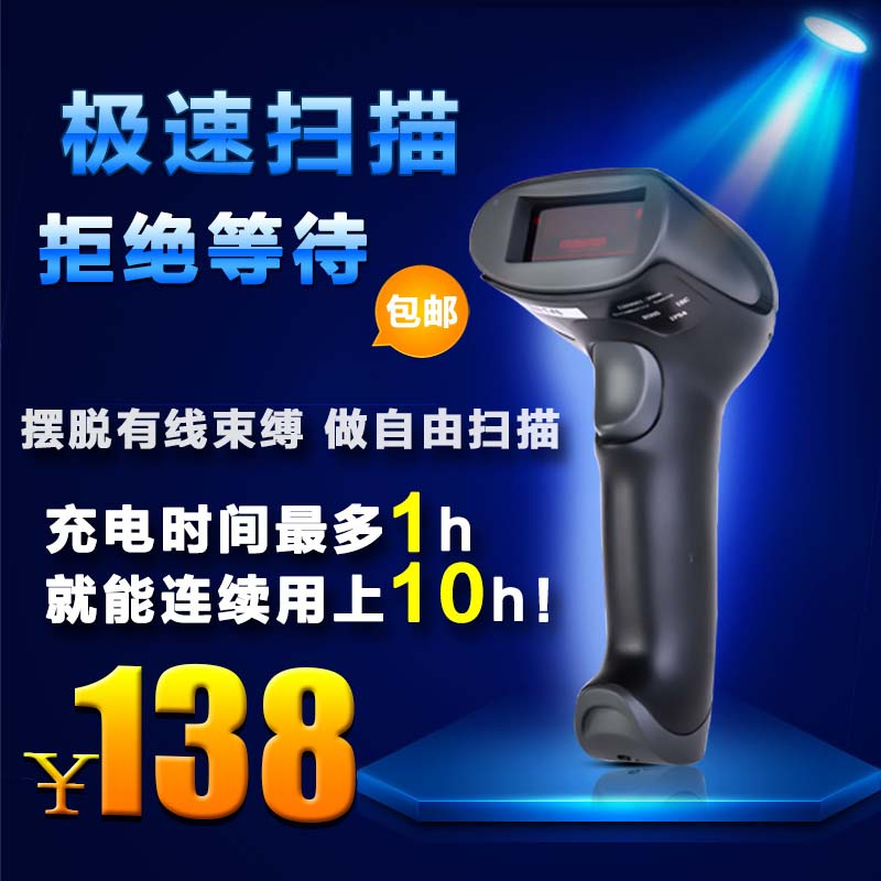 Johnson radium f6 wireless laser barcode scanner gun supermarket express scan code gun wireless scanner gun pakistan