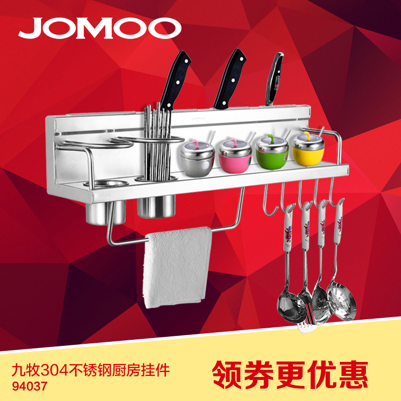 Jomoo jiumu 304 stainless steel shelving racks kitchen accessories kitchen hardware turret wall hooks 94037