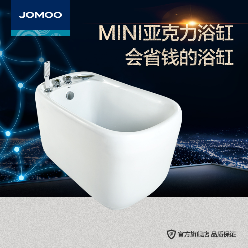 Jomoo jiumu bathroom bathtub acrylic bathtub bathtub freestanding bathtub Y030212