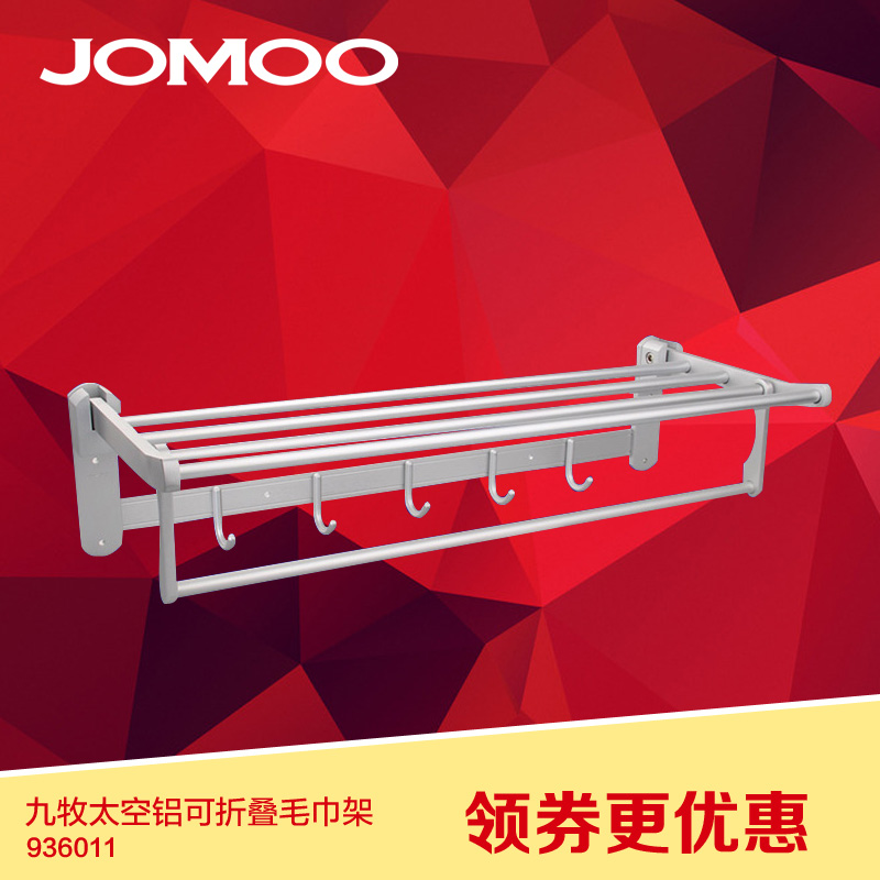 Jomoo jiumu bathroom space aluminum folding towel rack towel rack towel bar towel rack towel rack bathroom hardware 936011