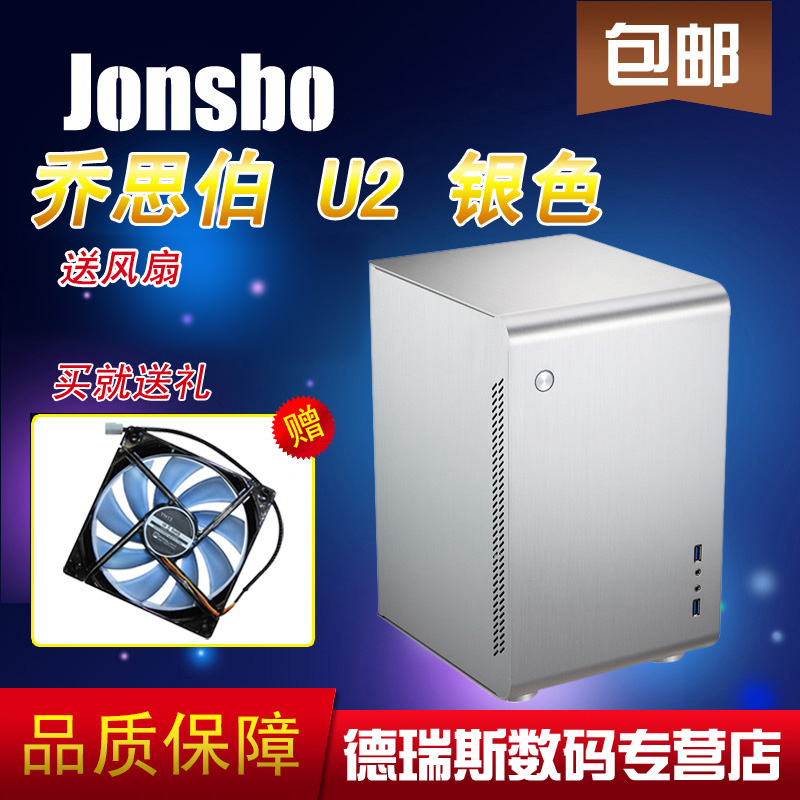 Jonsbo/qiao sibo u2 upgraded version of small computer chassis aluminum chassis mini itx htpc chassis aluminum
